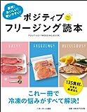 ポジティブ フリージング読本