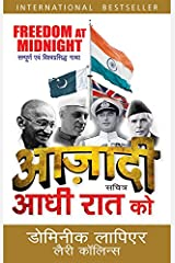 Azadi Aadhi Raat Ko Paperback