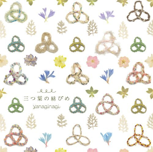 Nagi Yanagi - Nagi No Asukara (Anime) Outro Theme: Mitsuba No Musubime [Japan CD] GNCA-326 by Nagi Yanagi (2014-02-19)