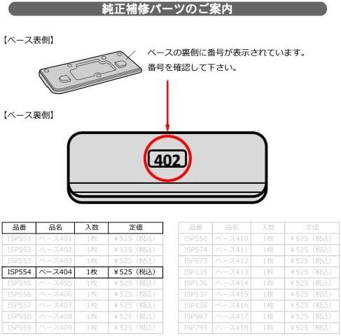 カーメイト(CARMATE) ISP 554 ベース 404 アフターパーツ