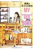 """森泉流 手づくり雑貨 MY""""DIY""""BOOK"""