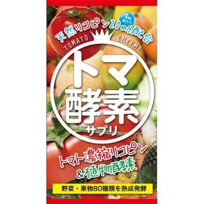 【ウェルネスジャパン】トマ酵素サプリ 120粒 ×10個セット B00VPIME7I