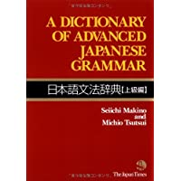 Dictionary of Advanced Japanese Grammar