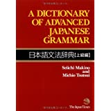 Dictionary of Advanced Japanese Grammar (Japanese and English Edition)