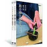 茶の湯 裏千家 茶の湯と出会う DVD 全2枚セット