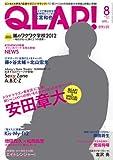 QLAP! (クラップ) 2012年 08月号 [雑誌]