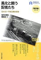風化と闘う記者たち: 忘れない 平成三陸大津波 (早稲田大学ブックレット―「震災後」に考えるシリーズ)