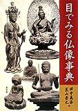 目でみる仏像事典