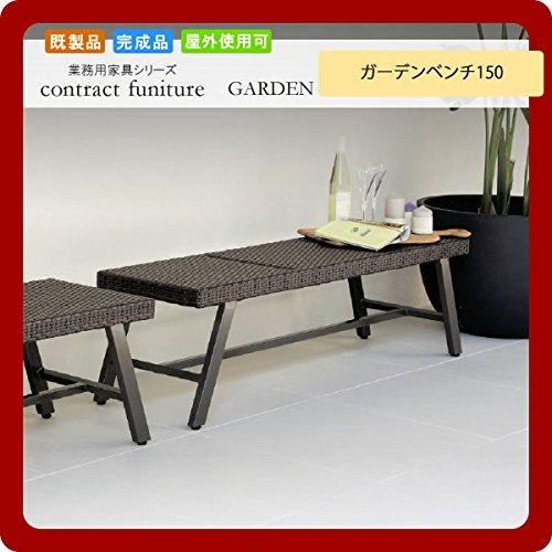 ガーデンベンチ150 屋外使用可 ラルドサ ダークブラウン 業務用家具シリーズ GARDEN(ガーデン) B077RR3C21