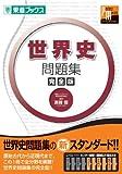 世界史問題集 完全版 (東進ブックス パーフェクトマスター)