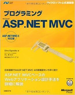 プログラミングMICROSOFT ASP.NE...