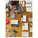 Come home! 2018年Vol.52 小さい表紙画像