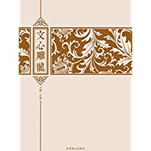 文心雕龙(Wenxin Diaolong)