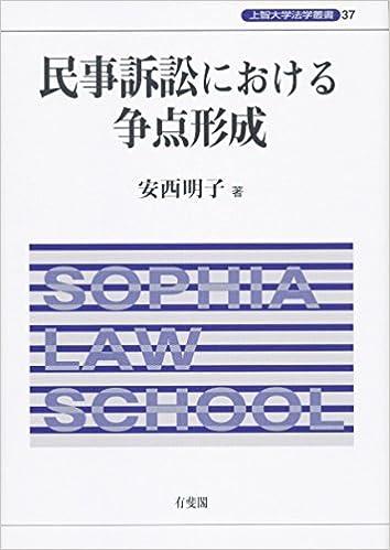 民事訴訟における争点形成 (上智...