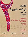 Al-Kitaab fii Ta allum al- Arabiyya: A Textbook for Arabic (Part 2) (Arabic and English Edition)
