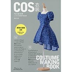 コスプレ衣装製作BOOK 最新号 サムネイル