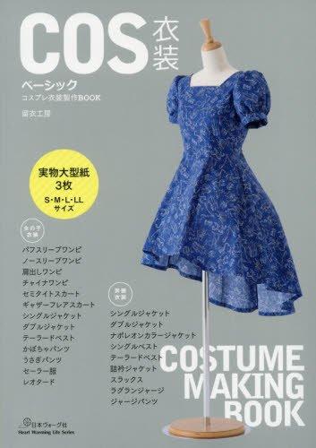 コスプレ衣装製作BOOK 最新号 表紙画像