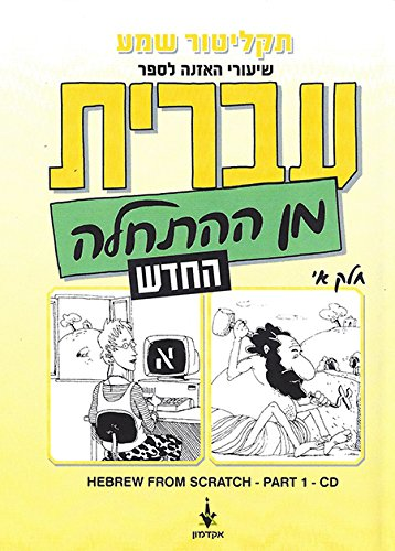 Hebrew from Scratch, Part 1  (English and Hebrew Edition)