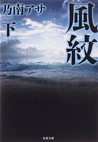 風紋(下) 新装版 (双葉文庫)