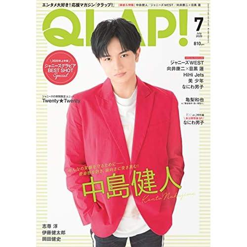 QLAP! 2020年7月号 表紙画像