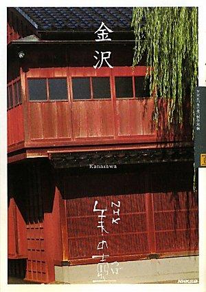 NHK 美の壺 金沢 ( )