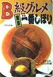 B級グルメの東京一番しぼり―マンモス都市の懐はまだまだ深い (文春文庫―ビジュアル版)