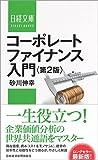 コーポレートファイナンス入門〈第2版〉 (日経文庫)