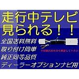 トヨタ ダイハツ純正ナビ用 走行中でもテレビが視聴可能になるテレビキット 日本製 NSZN-Y70DS NSZN-Y70D NMZL-Y70D NSZN-X70D NSZN-W70D NMZL-W70D NMZK-W70D NSZN-Y69DS NMZK-W69D2 NSZN-Z68T NSZT-Y68T NSZT-W68T NSCN-W68 AVN-R8W NSZN-X68D NSZN-W68D NSZP-X68D NSZP-W68D NMZM-W68D NMZK-W68D N212 N215 N211 N214 N213 N216 NMZM-W67D NSZP-W67D NSZP-X67D NMZK-W67D NSZN-W67D NSZN-X67D ALPNM-ZYX9D DUK-W67D NSZN-Z66T NSZT-Y66T NSZT-W66T NSCD-W66 DSZT-YC4T N225 N227 N228 他多数 走行中テレビDVD シエンタ ノア ヴォクシー アルファード ヴェルファイア ロッキー ムーヴ ウェイク キャスト キャンバス タント トコット トール 他