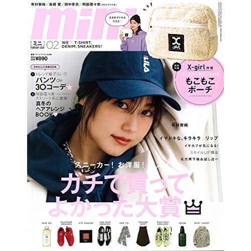 mini 2020年2月号 表紙画像
