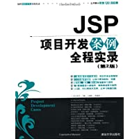 JSP项目开发案例全程实录(第2版)(配光盘)(软件项目开发全程实录丛书)