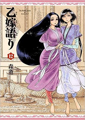 乙嫁語り 第01-11巻 [Otoyomegatari vol 01-11]