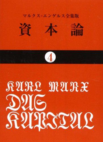 資本論 (4) (国民文庫 (25))