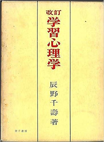 学習心理学 (1962年) | 辰野 千...