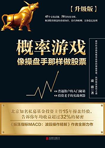 概率游戏:像操盘手那样做股票 (Chinese Edition)