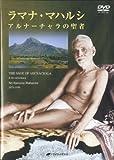ラマナ・マハルシ―アルナーチャラの聖者(DVD)