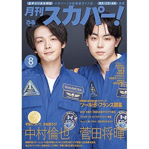 月刊スカパー!2020年8月号 表紙画像