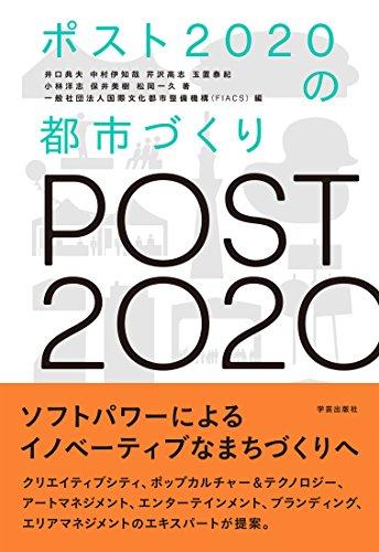 ポスト2020の都市づくり