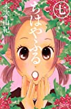 Chihayafuru Vol. 7 (In Japanese)