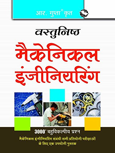 Objective Mechnical Engineering (Hindi)
