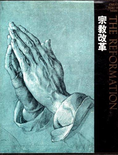ライフ人間世界史〈第7〉宗教改革 (1967年)