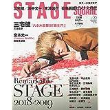 2019年 Vol.36 カバーモデル:三宅 健( みやけ けん )さん