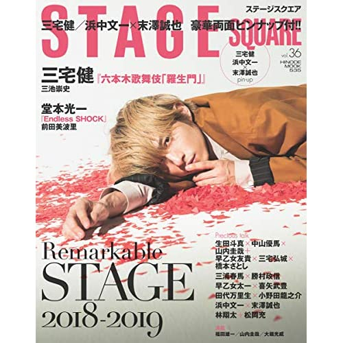 STAGE SQUARE Vol.36 表紙画像