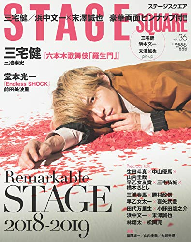 STAGE SQUARE Vol.36 画像 A