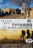世界ふれあい街歩き アメリカ合衆国 R66をゆく サンタフェ/LAサンタモニカ [DVD]