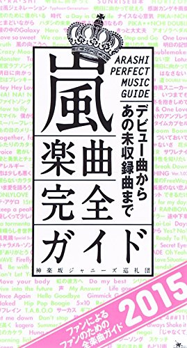 Arashi gakkyoku kanzen gaido : Debyukyoku kara ano mishurokukyoku made. 2015 (Fan ni yoru fan no tame no zengakkyoku gaido).