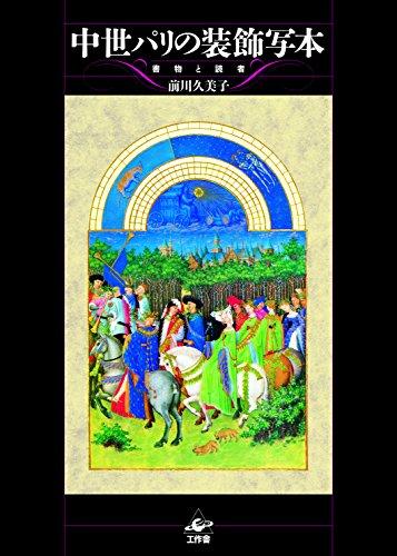 中世パリの装飾写本 ―書物と読者
