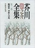 Death of Professor Bong human Ryunosuke Akutagawa Complete Works <Volume 3> Jigokuhen (1996) ISBN: 4000919733 [Japanese Import]