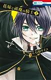 花嫁と祓魔の騎士 3 (花とゆめCOMICS)