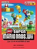 New Super Mario Bros Wii Piano Sheet Music - Easy Level