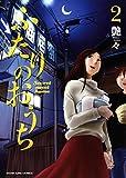 ふたりのおうち 2 (ヤングキングコミックス)